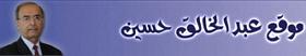 abdul khaliq hussein