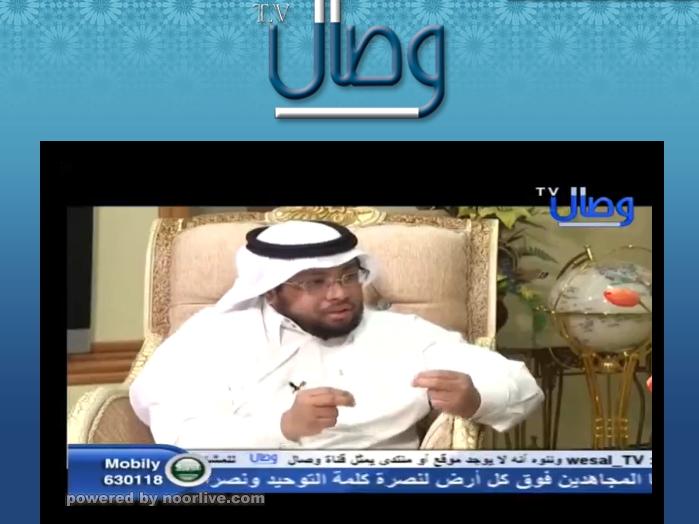 wesal.tv
