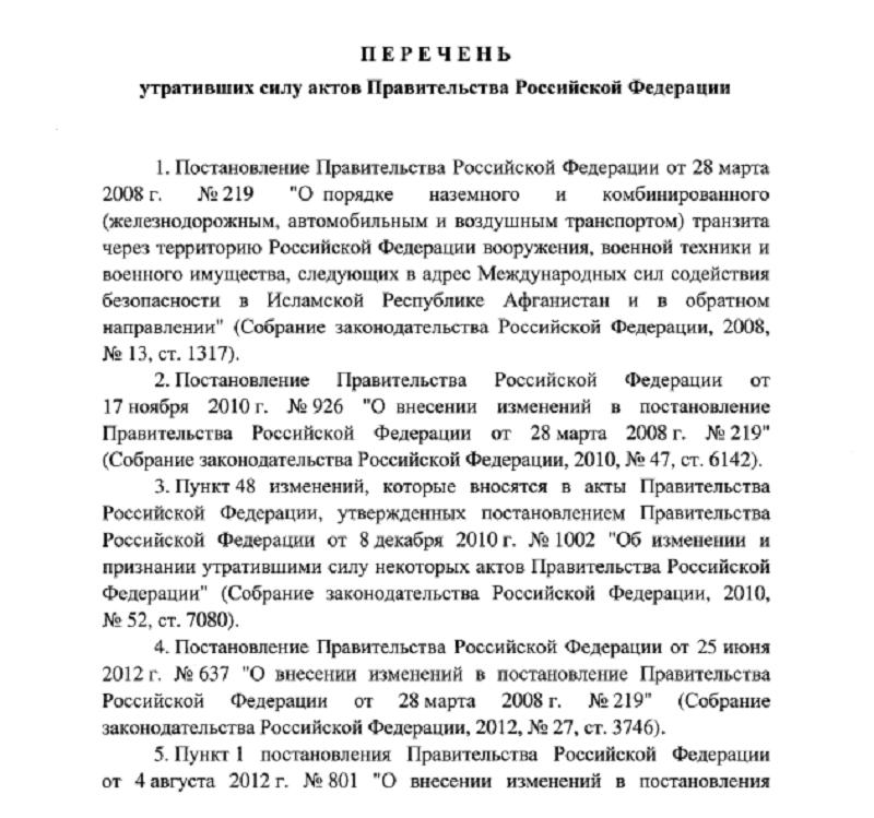 Russian resolution 15.05.2015 № 468 pg 2
