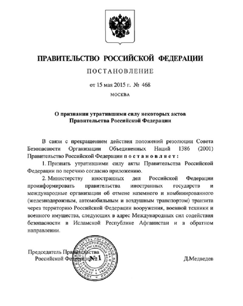 Russian resolution 15.05.2015 № 468